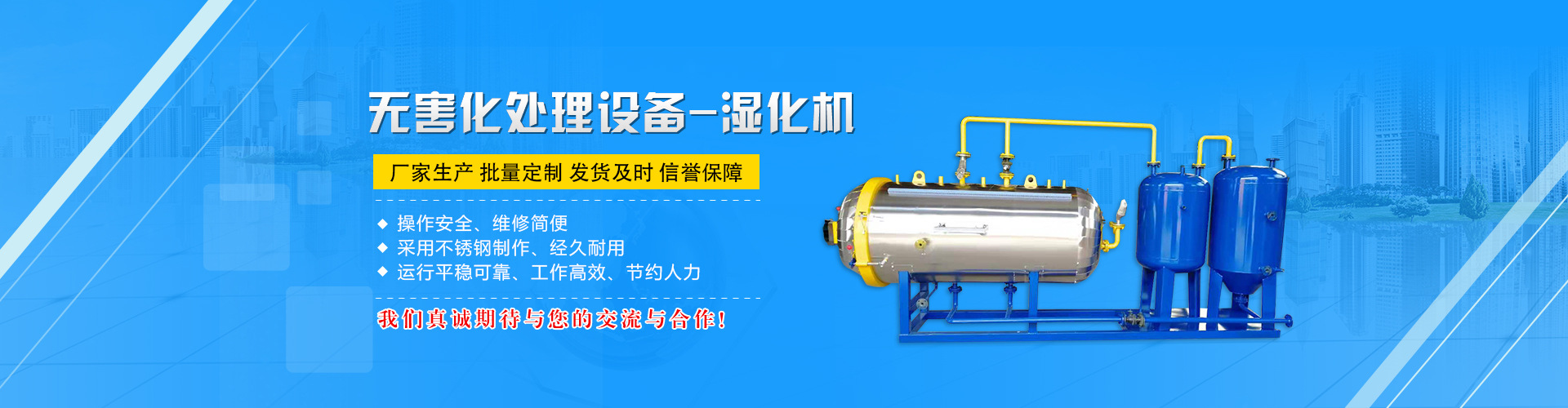 禽畜无害化处理设备湿化机