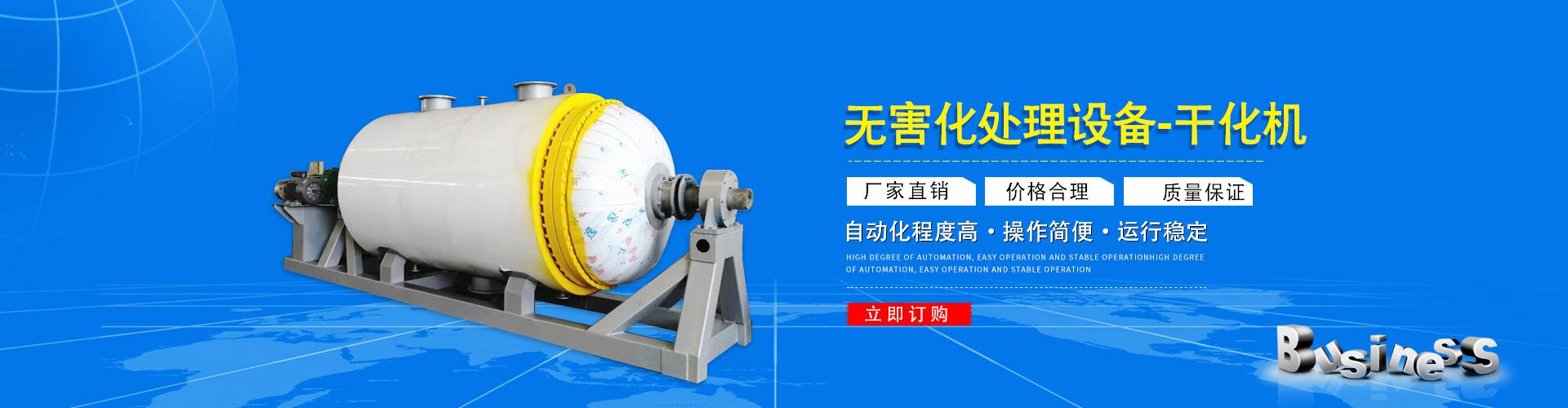 卫蓝无害化处理设备干化机